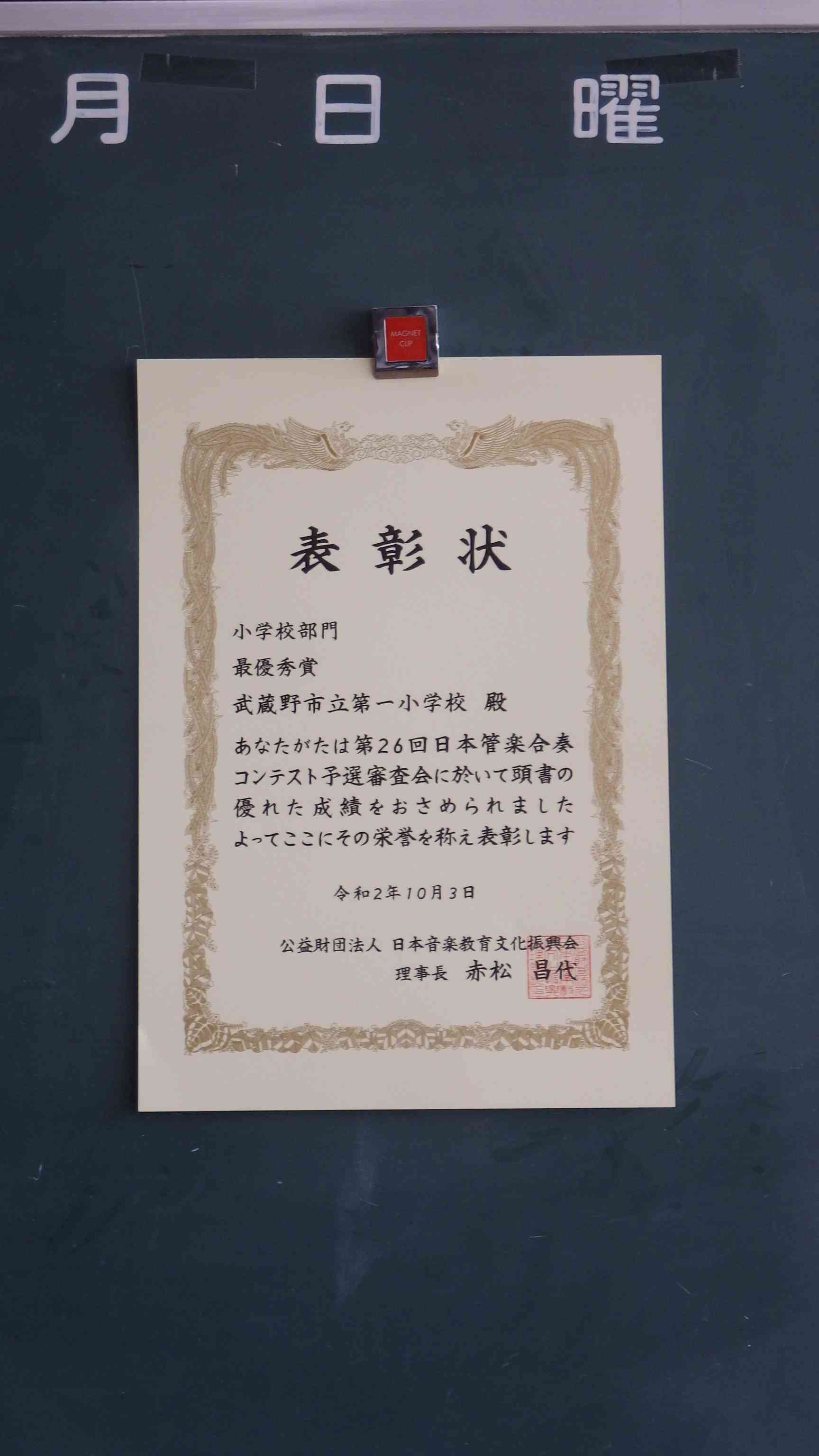 合奏 日本 2020 学 結果 コンテスト 管